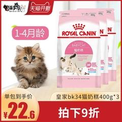 皇家bk34猫粮猫奶糕1-4月幼猫刺猬粮400g*3英短美短小奶猫幼猫粮