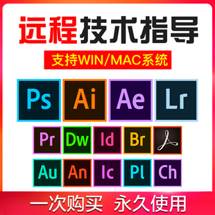 ps软件 photoshop安装包cc2018AI远程AE安装教程cs6全套win mac版