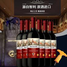 梅赛得红酒干红葡萄酒整箱6支装 活动款 送开酒器手提袋3个