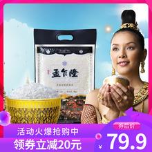 泰国大米5kg泰国进口大米 孟乍隆苏吝府泰国茉莉香米10斤