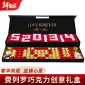 费列罗巧克力礼盒情人节生日圣诞节七夕新年520送女友表白礼物