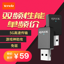 Call-down single 59 Tengda U9 drive-free dual-frequency wireless network card through the wall desktop computer WiFi enhanced receiver external notebook infinite network television home usb5g launch