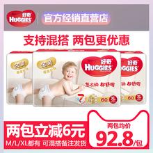 好奇金装超薄婴儿纸尿裤XL60片新生宝宝XL加大号透气尿不湿