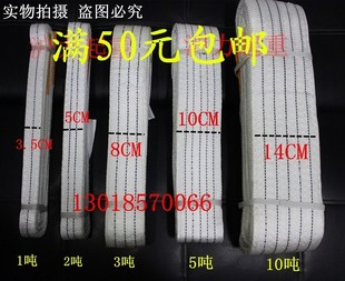 belt double buckle sling rope 1T2T3 ton 5 ton 10 t 2M-10 m