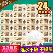 清风抽纸原木纯品24包3层整箱家庭装家用卫生纸批发官方旗舰店