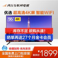 风行电视 N55 55英寸4K超高清网络wifi智能平板led液晶电视机65
