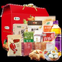 中粮杂粮大礼包端午节礼品多种粮油米面混合组合礼盒公司福利团购