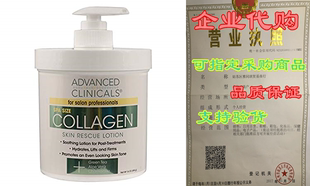 Advanced Clinicals Collagen Skin Rescue Lotion - Hydrate, Mo