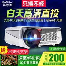 轰天炮投影仪家用高清wifi小型无线办公投影机1080p家庭影院86+