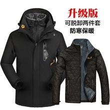 套装 保暖防风户外套登山服潮牌冲锋衣裤 男三合一两件套秋冬季加厚