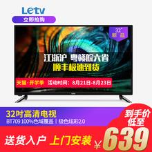 官方旗舰店32英寸智能高清wifi网络液晶平板电视机40 乐视TV Y32
