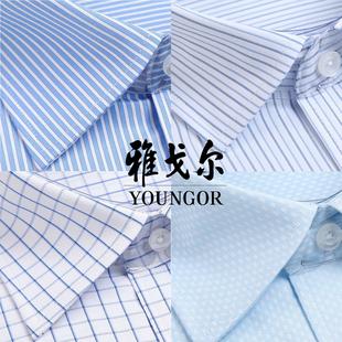 夏季新品雅戈尔男士衬衫中青年条纹短袖正装衬衫纯棉免烫白衬衣男