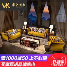 唯克美家美式现代成套住宅客厅家具胡桃木实木真皮沙发组合