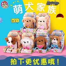 Ledger Meng Dog Family Simulated Plush Electric Toy Dog Teddy Golden Puppy Can Bark and Walk Boys and Girls