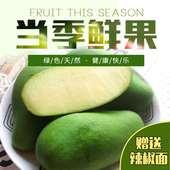 秒杀 云南生吃芒果水果新鲜5斤 非10酸青芒象牙忙应季特大孕妇 包邮