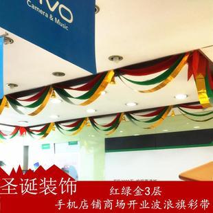 端午节装饰用品挂件波浪旗吊旗彩带商场酒店面开业舞台活动布置