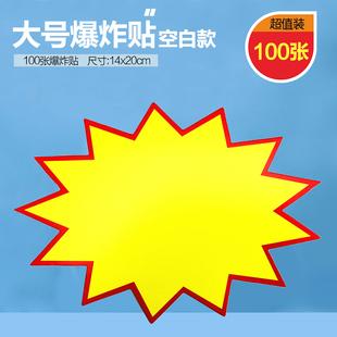 POP爆炸贴大号广告纸特价牌空白手绘标签商品标价签促销价格牌