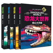 正版包邮恐龙书恐龙大世界 伤心大灭绝穿越三叠纪等全4册青少年儿童动物故事科普百科3-4-5-6-7岁亲子共读小学生