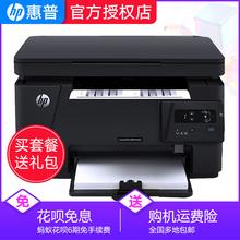 hp惠普M126a打印机一体机家用复印机扫描多功能激光三合一 办公