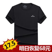 天天特价 户外短袖 速干T恤男 圆领半袖 夏季新款 透气运动快干衣