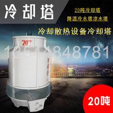 圆型逆流冷却塔 20T降温冷却塔 圆型凉水塔冷水机 玻璃钢冷水塔