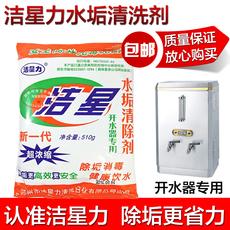 正品洁星力高效除垢剂开水器清除水垢太阳能清洁剂清洗剂热水器