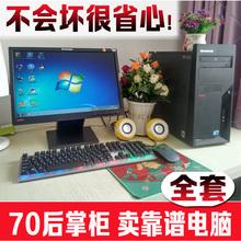 送19显示器联想电脑主机整套办公家用电脑台式机整机全套高配品牌