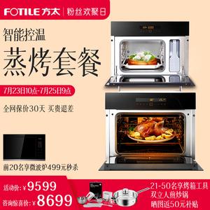 方太E2电蒸箱+E2T烤箱智能触控嵌入式家用蒸汽蒸烤烘焙两件套餐