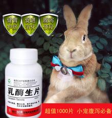 兔兔乳酶生片1瓶1000粒治疗兔子龙猫腹泻腹胀消化不良小宠促消化