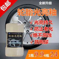 汽车轮胎釉轮胎蜡腊去污上光保护剂车胎黑亮汽车轮胎光亮剂轮胎宝