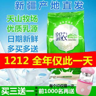 【买3送1】新疆特产新农全脂奶粉400g成人纯牛奶粉自然无添加包邮