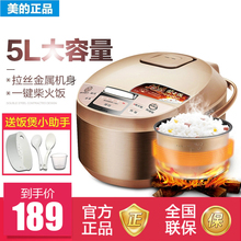 Midea/Meimei MB-WRD5031A Rice Cooker 5L Intelligent Household Large Capacity Rice Cooker 4-6-8 Persons