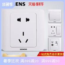 西门子开关插座远景雅白86型五孔USB二三插一开带16a墙壁空调面板