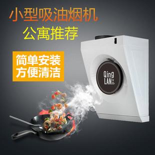 小型抽油烟机迷你小尺寸简易侧吸壁挂式单灶公寓脱排吸油烟机特价