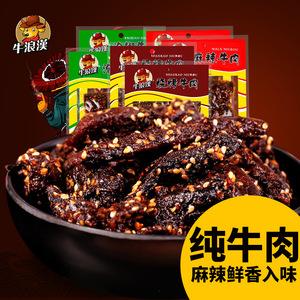 牛浪汉麻辣牛肉干60gX6袋量贩装 重庆特产四川零食店小吃 流浪汉牛肉干