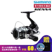 SHIMANO/禧玛诺纺车轮SIENNA FE路亚海钓鱼线轮金属远投矶钓渔轮