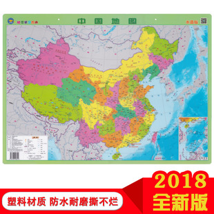 【水晶版】2018全新版中国地图 行政区划地理学习图典学生墙面地图