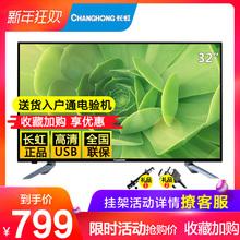 长虹液晶电视机32英寸特价清仓彩电高清家用 Changhong/长虹 32M1