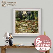 唯艺汇手绘油画家居客厅玄关装饰画有框画装饰画莫奈睡莲油画