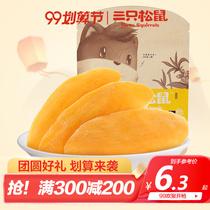 满减 三只松鼠芒果干88g零食蜜饯果脯果干网红休闲小零食小吃特产