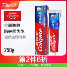 高露洁全面防蛀清新薄荷250g牙膏含氟钙配方 防蛀固齿
