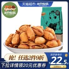 三只松鼠手剥巴旦木235g零食坚果炒货巴达木扁桃仁