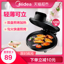 Midea/Mei Double-sided Heating Baking Pancake Pancake Pancake Artifact Pan-baking Machine Household Small Pancake Machine