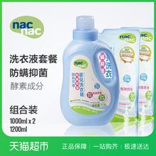 台湾进口nac nac/宝贝可爱防螨抑菌婴儿宝宝洗衣液精3200ml