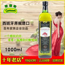 西班牙原瓶进口冷榨特级初榨橄榄油1L送礼孕婴食用油护发妊娠护肤