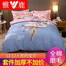 雅鹿全棉四件套纯棉床上用品秋冬磨毛加厚床单被套双人1.8m