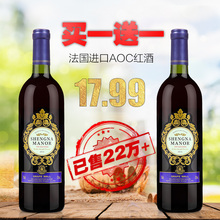 盛纳古堡法国波尔多进口红酒 买一送一干红约会送礼共2支葡萄酒
