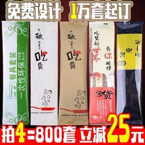森越一次性餐具定制筷子四合一套装三四件套快餐外卖方便筷餐包一次性餐具