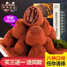 依蒂安斯黑松露形巧克力礼盒装 8口味400g可可脂送女友零食大礼包