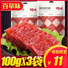 网红休闲食品 百草味 精制猪肉脯100gX3零食小吃靖江特产肉干肉片
